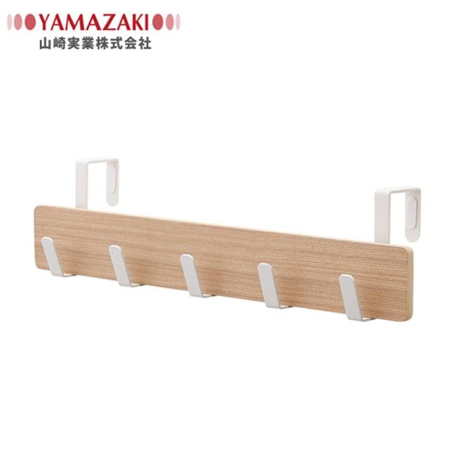 【YAMAZAKI】Ply一枚板門後掛架-5鉤(米)