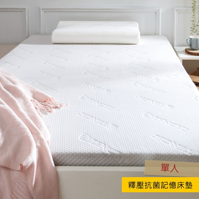 HOLA 太空科技釋壓抗菌記憶床墊 高度4cm 單人尺寸