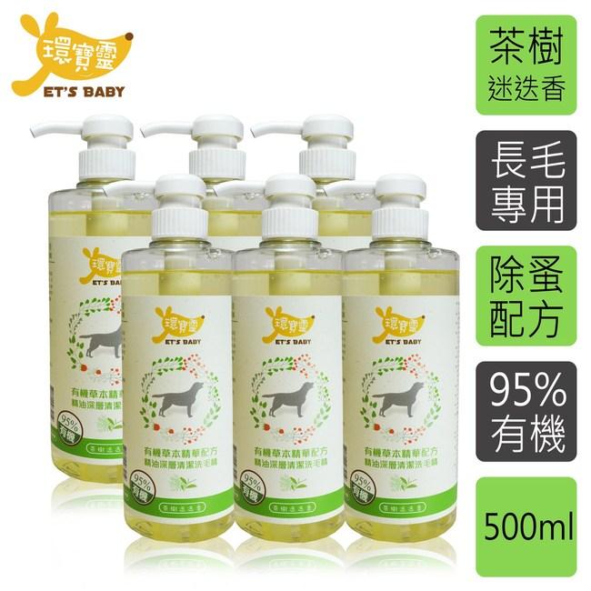 【環寶靈】寵物寶貝精油SPA洗毛乳(茶樹迷迭香)長毛犬500ml*6瓶