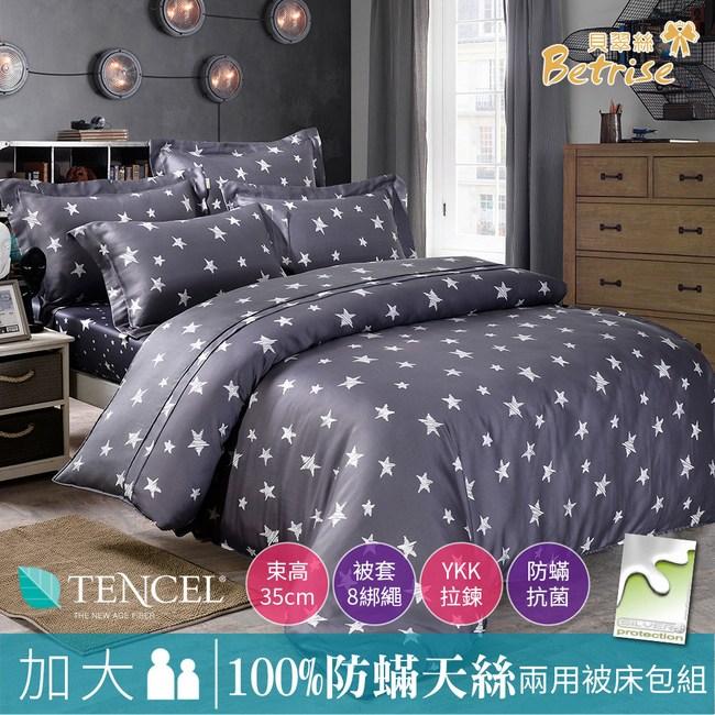 【Betrise星空下】加大100%天絲銀離子防蹣四件式兩用被床包組