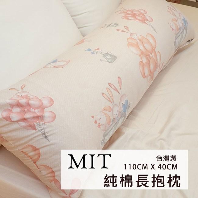 長抱枕 純棉材質  〔氣球兔〕110cmX40cm  台灣製