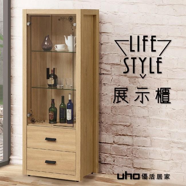 【UHO】伊萊-橡木紋 展示櫃