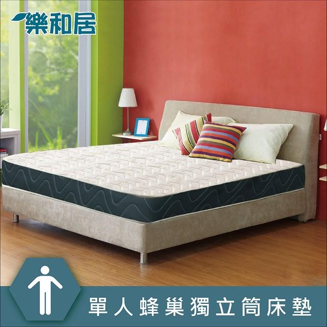 樂和居  多支點蜂巢獨立筒床墊-單人3.5尺