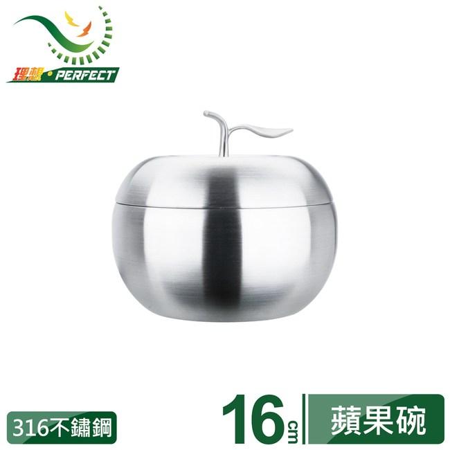 【PERFECT 理想】極緻316蘋果型雙層碗16cm 1入附蓋16cm
