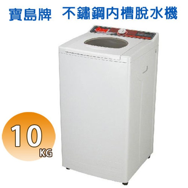 寶島牌 10公斤不鏽鋼內槽脫水機 PT-3088