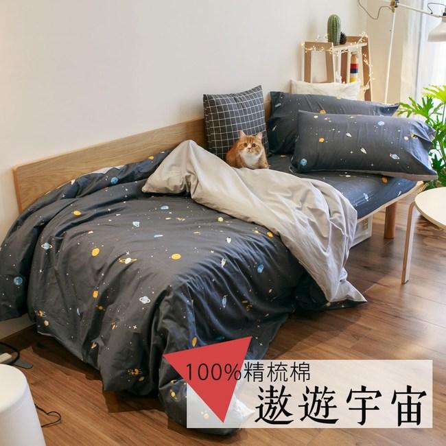 遨遊宇宙 100%精梳棉 床包枕套組/雙人  棉床本舖