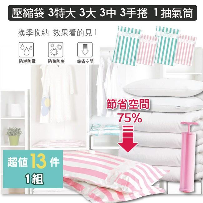 【家適帝】超值13件- 加厚耐用真空壓縮袋 (贈抽氣筒)超值13件組*1