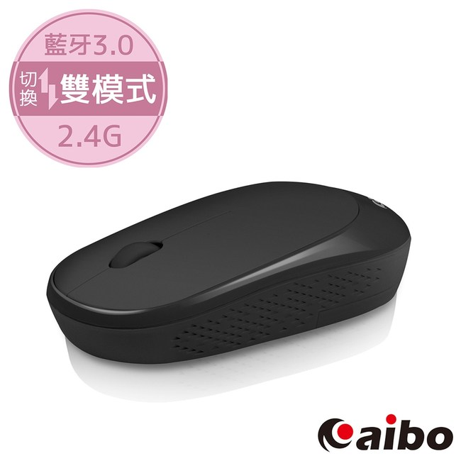 【aibo】藍牙/2.4G 雙模式 無線靜音滑鼠黑色