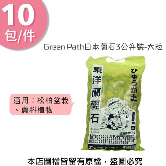 Green Path日本蘭石3公升裝-大粒 10包/件