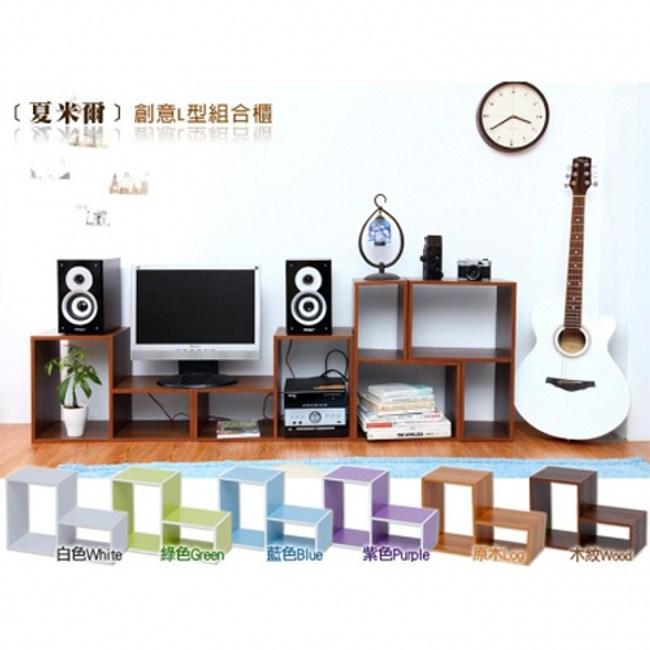 【班尼斯】夏米爾 創意L型櫃-木紋色