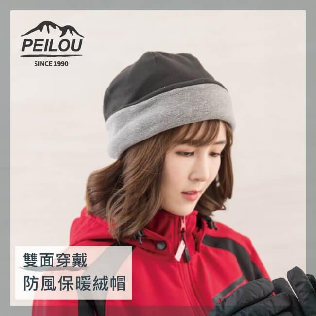 貝柔戶外防風保暖絨帽(女)黑/灰黑/灰
