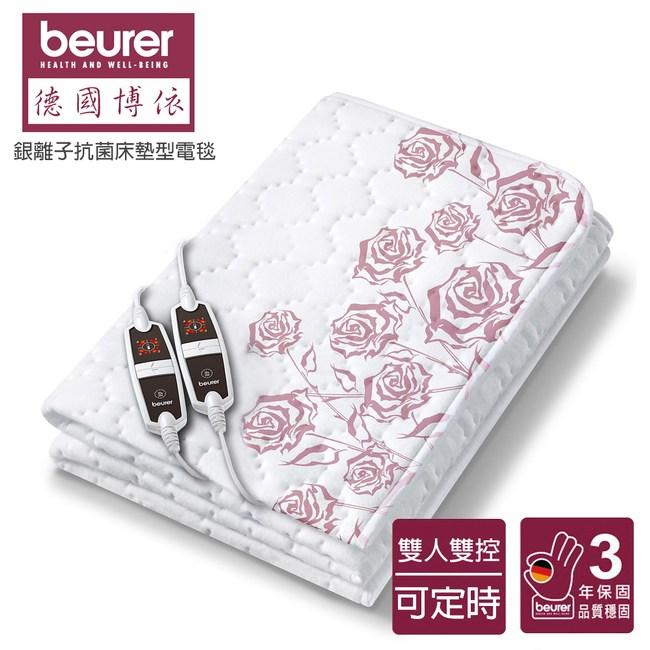 【德國博依beurer】銀離子抗菌床墊型電毯(雙人雙控定時型)TP66