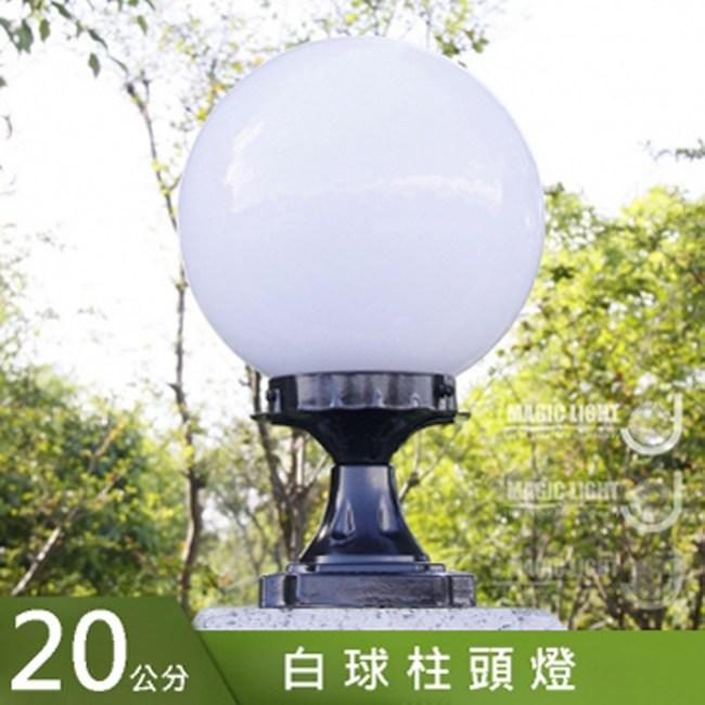 【光的魔法師 Magic Light】20公分PMMA白球柱頭燈