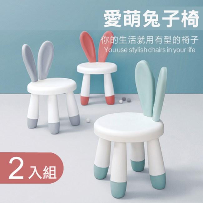 【STYLE 格調】超值2入組-超萌兔子安全兒童椅玩具椅/椅凳粉紅款