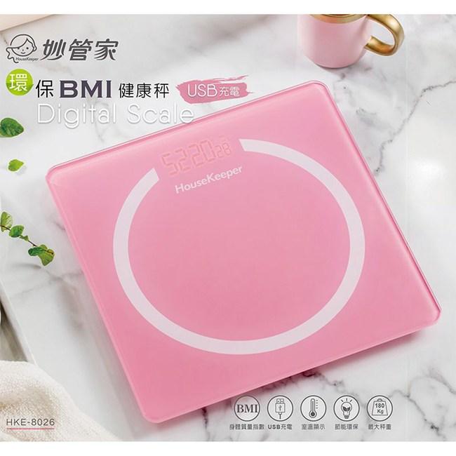 妙管家 環保BMI健康體重秤 HKE-8026