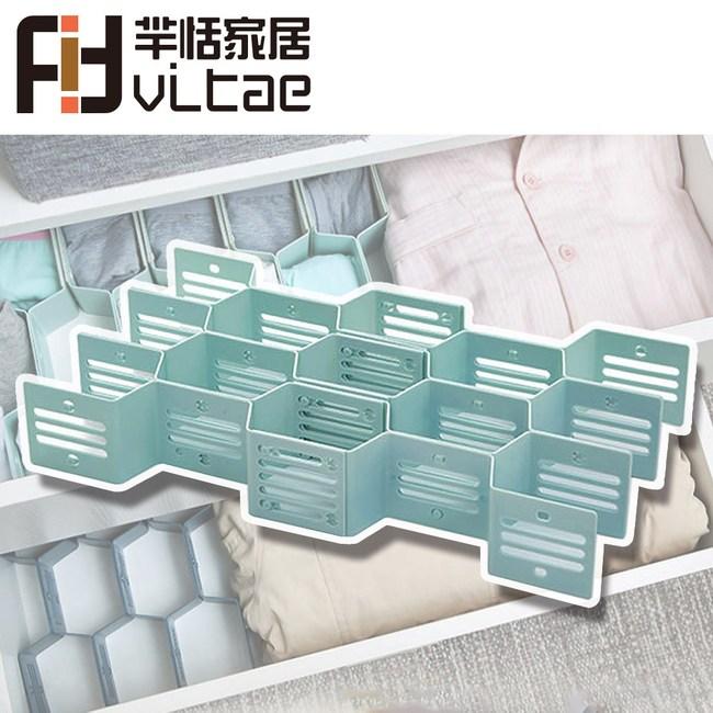 Fit Vitae羋恬家居 伸縮蜂窩設計DIY內衣襪褲隔板收納盒-水藍