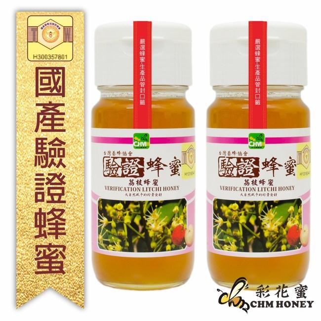【彩花蜜】台灣養蜂協會驗證-荔枝蜂蜜700g(2件優惠組)