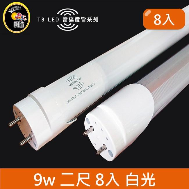 HONEY COMB LED T8-2尺9w 白光雷達感應燈管 8入