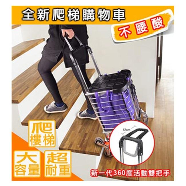 【U-Cart 優卡得】人體工學設計雙把手爬梯購物車-無蓋