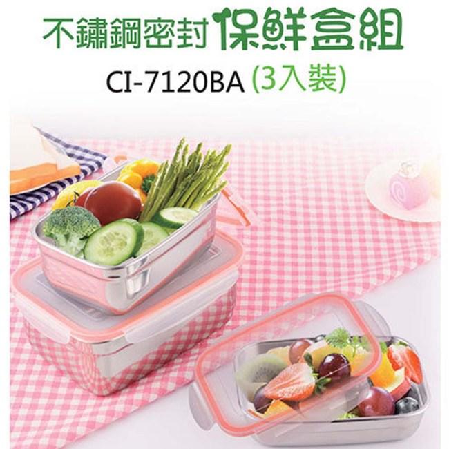鵝頭牌 304不鏽鋼密封保鮮盒組CI-7120BA(700+1150+2000M