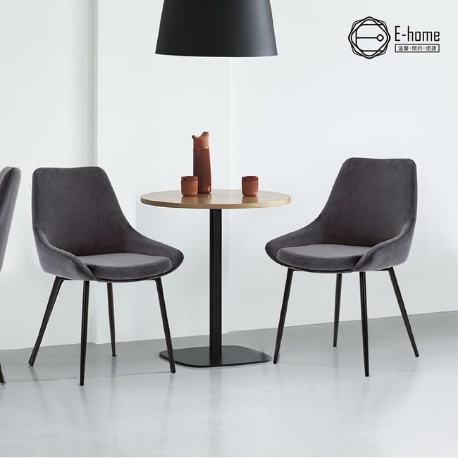 E-home Mally梅莉流線造型餐椅-灰色灰色