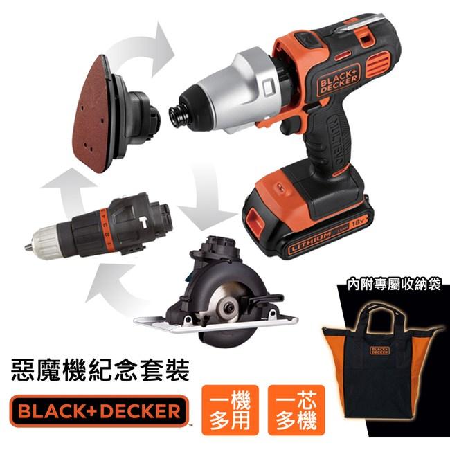 BLACK+DECKER 惡魔機紀念套裝EVO183P1 附專屬收納袋