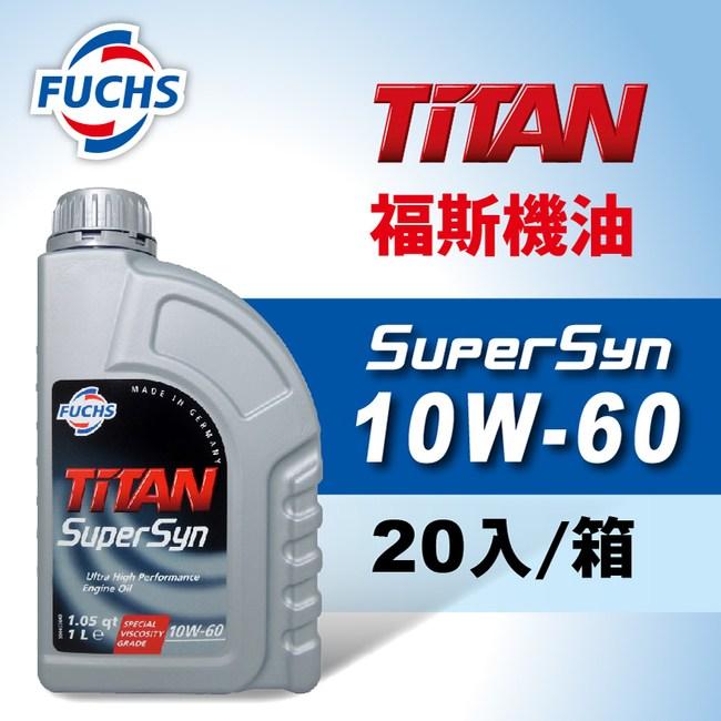 福斯 Fuchs TITAN SUPERSYN 10W60(整箱)
