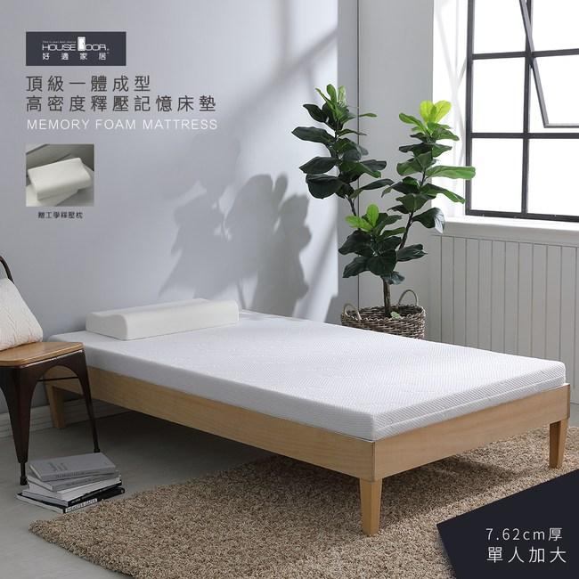 House Door 高密度防黴防蹣抗菌記憶床墊厚度3英寸-單人加大