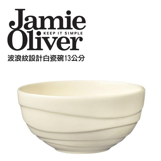 英國Jamie Oliver 波浪紋設計白瓷碗13公分