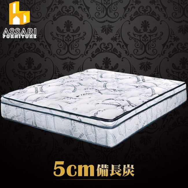 ASSARI-尊爵5cm備長炭天絲竹炭強化側邊獨立筒床墊(雙大6尺)