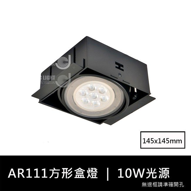 【光的魔法師 】黑色AR111方形無邊框盒燈 單燈 含10W聚光型燈泡全電壓-白光