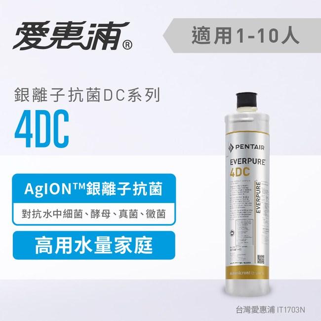 愛惠浦家用抑菌型濾芯4DC