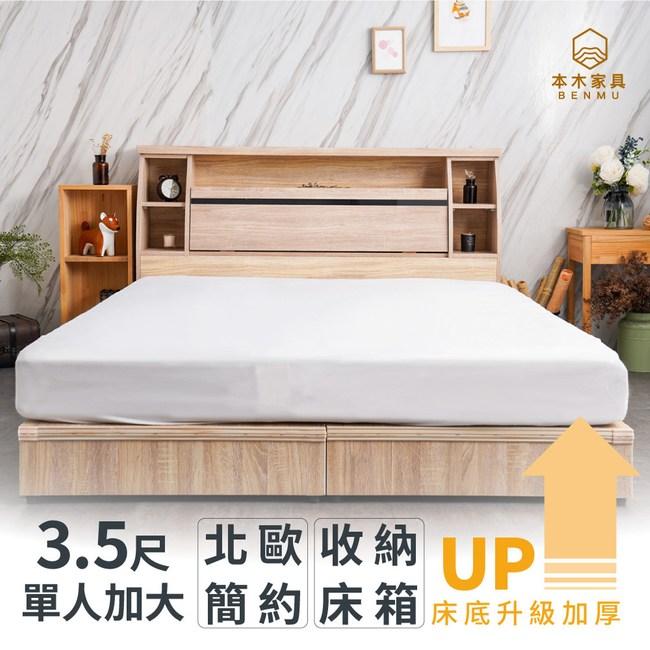 【本木】蒼空 簡約黑玻收納房間三件組-單大3.5尺 床墊+床頭+六分加胡桃