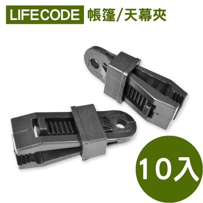【LIFECODE】多功能固定夾/帳篷/天幕夾 (10入)