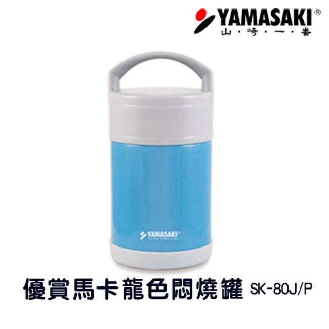 YAMASAKI 山崎家電 馬卡龍真空燜燒罐SK-V80J