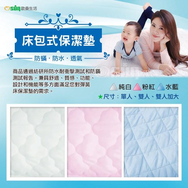 【Osun】防蟎/防水床包式保潔墊-雙人(CE-174)水藍