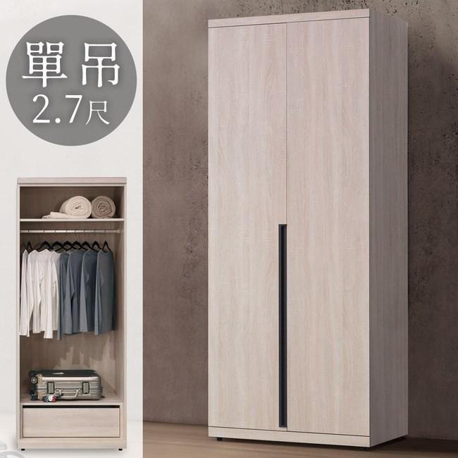 Homelike 利奧尼2.7尺單吊衣櫃