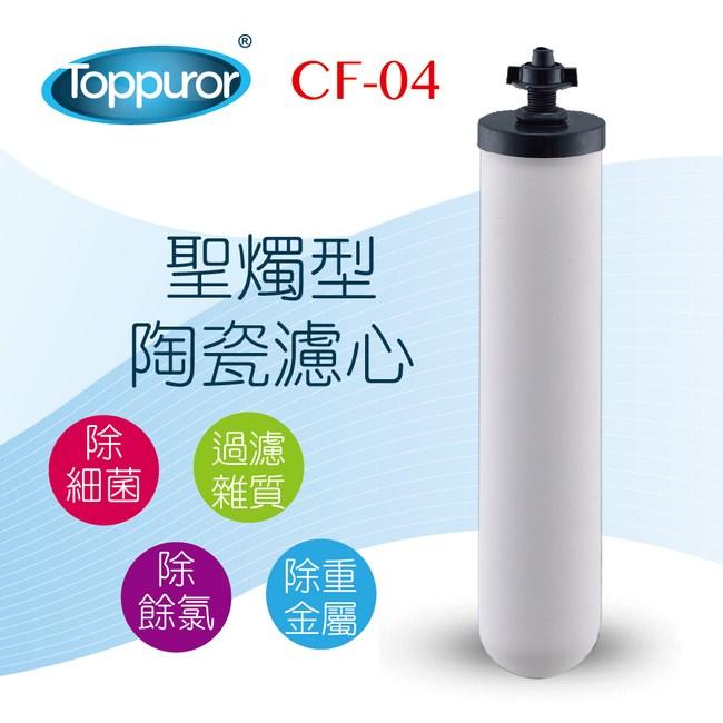【Toppuror 泰浦樂】聖燭型陶瓷濾心(CF-04)