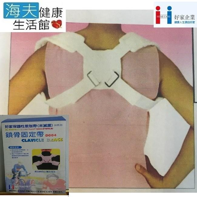 好家軀幹裝具 (未滅菌)【海夫】台灣製 粘扣帶 鎖骨固定帶(D004)S(35cm~50