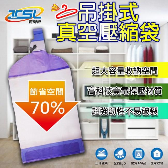 【TSL 新潮流】吊掛式真空壓縮袋-長吊掛(4入)