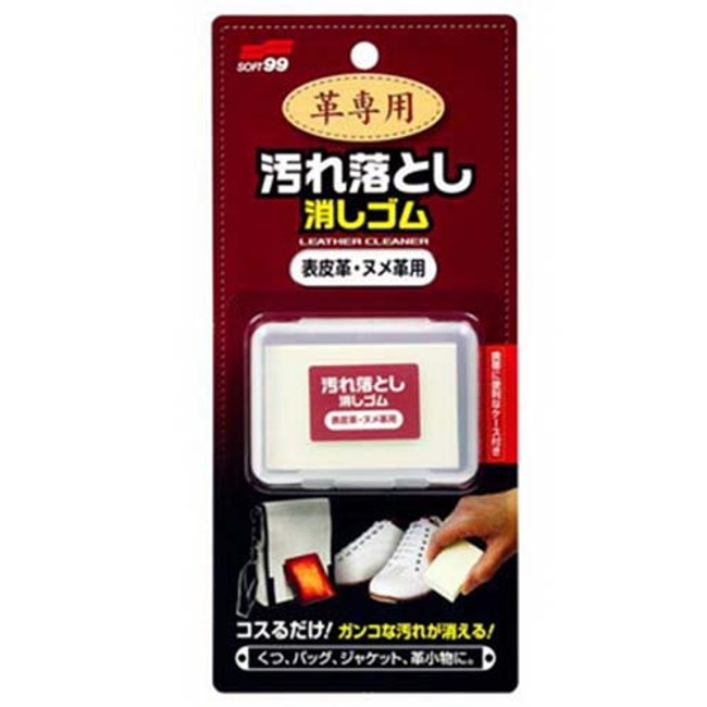 SOFT 99 皮革專用清潔橡皮擦