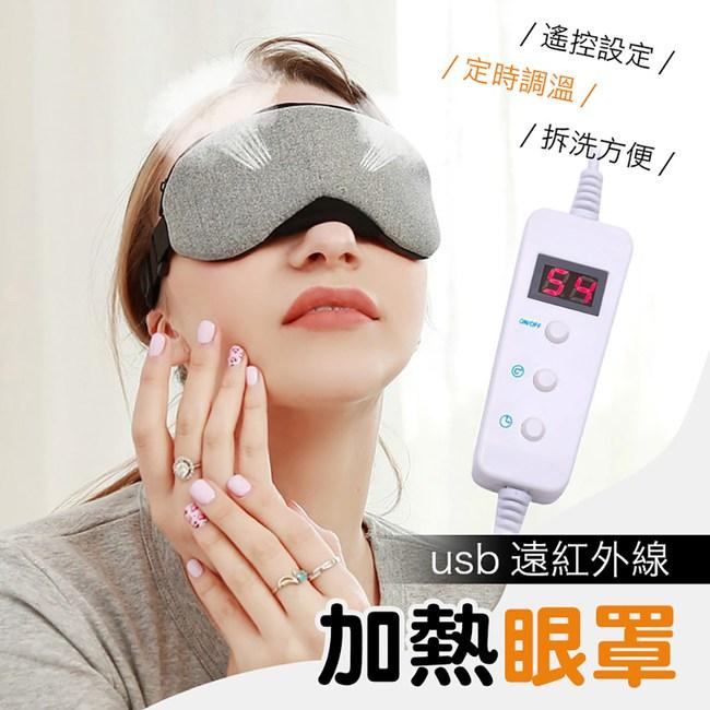 五檔調溫USB遠紅外線按摩眼罩五檔調溫USB遠紅外線按摩眼罩
