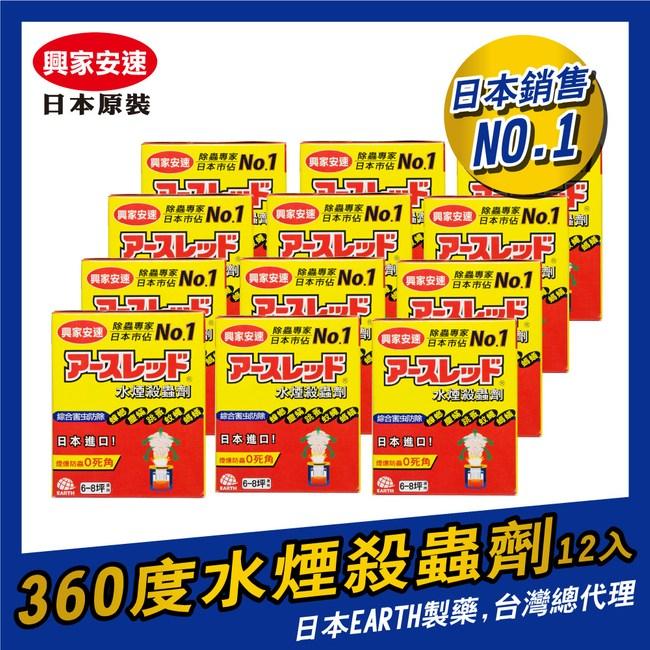 興家安速水煙殺蟲劑20gX12入