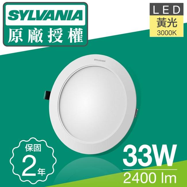 喜萬年SYLVANIA 33W LED 超薄嵌燈 黃光_1入