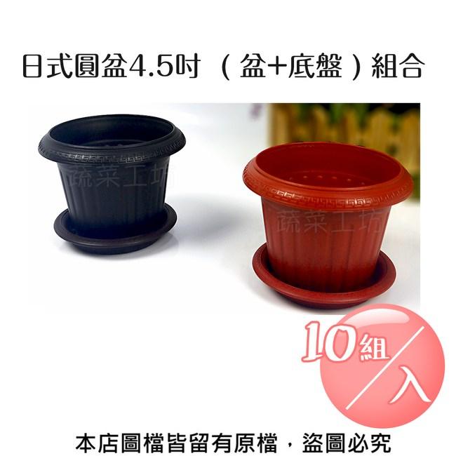 日式圓盆4.5吋( 盆+底盤 ) 組合-10組/入鐵砂色