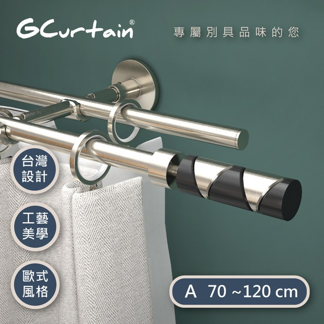 GCurtain ##Z10006D 黑白時尚16/19雙托伸縮窗簾桿組 70~120CM