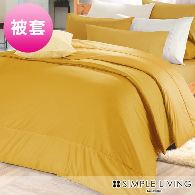 澳洲Simple Living 單人300織台灣製純棉被套-活力黃單人