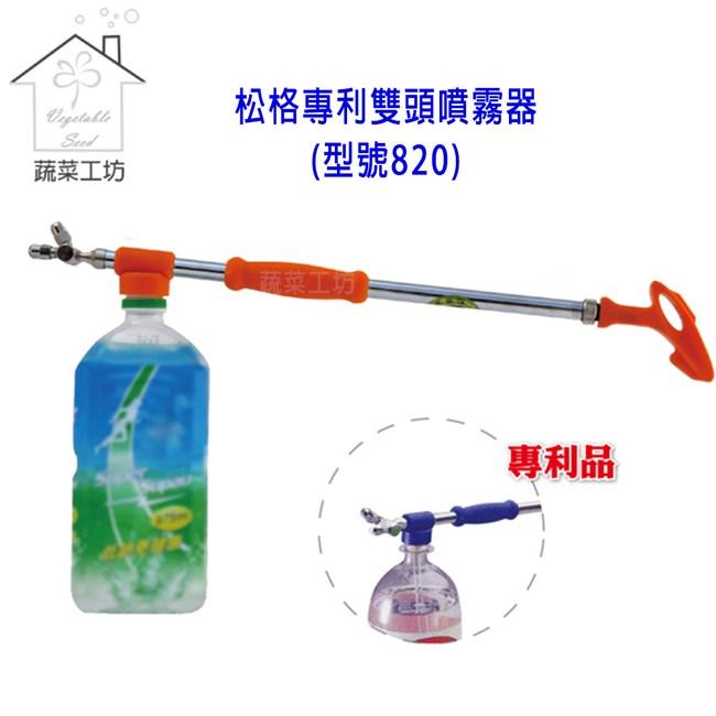 松格專利雙頭噴霧器//型號820