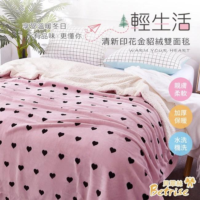 【Betrise小桃心】輕生活 清新印花暖柔金貂絨雙面毯150x200