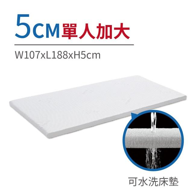 QSHION 助眠紓壓可水洗床墊/單人加大/5CMW107xL188xH5cm